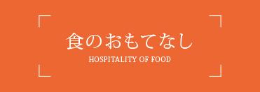 食のおもてなし HOSPITALITY OF FOOD